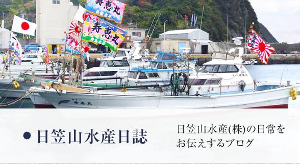 日笠山水産日誌