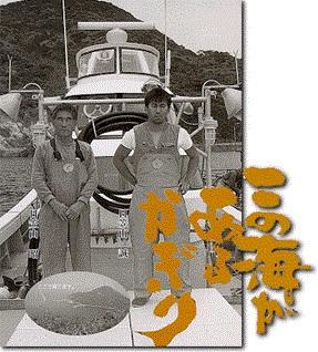 日笠山水産について
