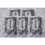 甑島産 きびなご塩干5袋(約230g×5)