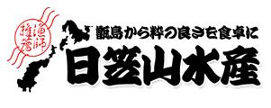 日笠山水産