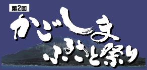 山形屋ロゴ